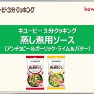 キューピー♡キューピー 3分クッキング 蒸し煮用ソースシリーズ