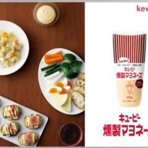 キューピー♡キューピー 燻製マヨネーズ