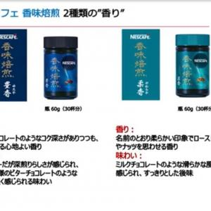 ネスレ日本♡ネスカフェ 香味焙煎 シリーズ