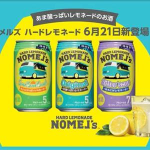 コカ・コーラボトラーズジャパン♡ノメルズ ハードレモネード
