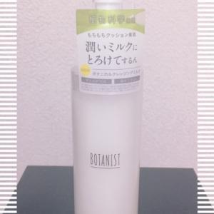 BOTANIST♡ボタニカルクレンジングミルク