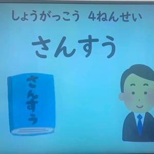 福岡市、テレビで「プチ授業放送」