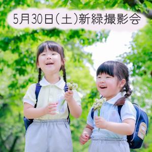 【5月30日新緑撮影会開催します】