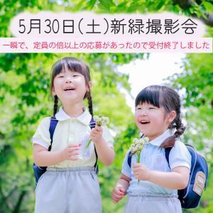【満席です】5月30日新緑撮影会