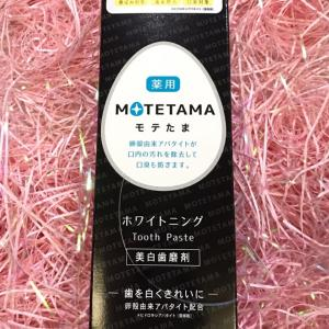 ☆MOTETAMA(モテたま) ☆