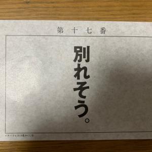 あなたは何と「別れそう」ですか?~布忍神社の恋みくじ~2