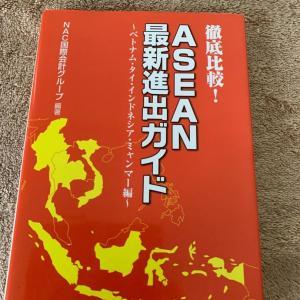 ASEAN  最新進出ガイド