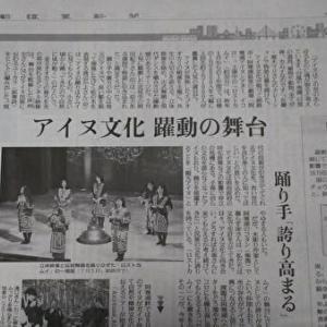 読売新聞に「阿寒湖 アイヌシアター・イコロ」の記事