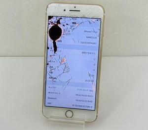 ジャンク☆SoftBank iPhone7 Plus 32GB★〇判定☆液晶ガラス割れ★MNRC2J/A☆買取りました♪