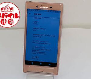 モバイル市場☆SIMフリー★docomo☆Xperia X Compact SO-02J★〇判定☆買取りました♪