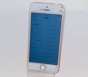 モバイル市場☆SoftBank iPhoneSE 16GB★〇判定☆ガラス割れ★買い取りました♪