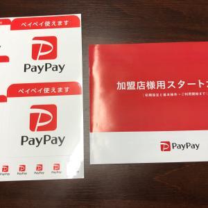 PayPay が利用できるようになりました。