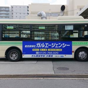 大阪シティバスに広告を掲載 ガルエージェンシー広告