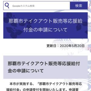 【那覇市テイクアウト販売等応援給付金】