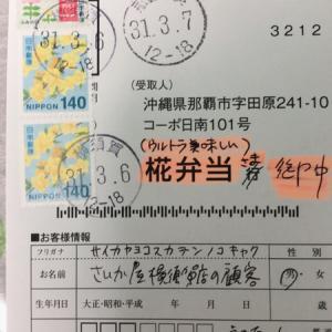 【アンケート葉書From❥❥横須賀】