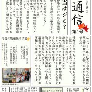 椛通信第1号発刊!