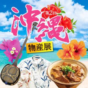 【第2回 沖縄物産展@たまプラーザ】