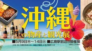 【第20回 沖縄の物産と観光展 @広島】