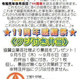 【おかげさまで11周年!】