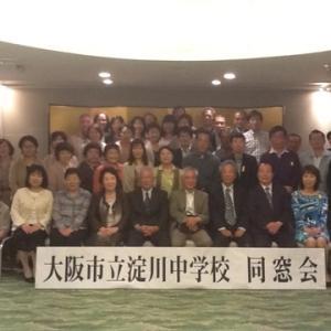 大阪市立淀川中学校卒業第7期生(1968年)同窓会。45年ぶりの出会いです、、、