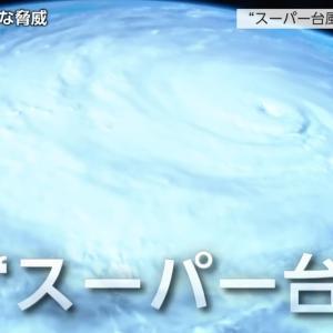 台風10号から学ぶことは多い…これから秋台風の季節がスーパー台風の本番だ❗️
