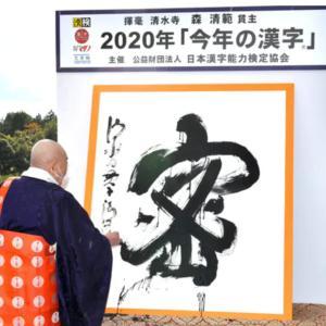 今年の漢字は「密」です。新型コロナ感染拡大で