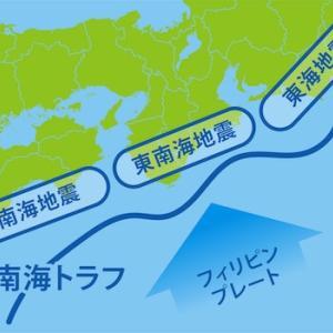 関東〜九州M9.1の恐怖三連動→東海→東南海→南海その後富士山300年ぶりに噴火か?