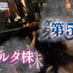 "NHKスペシャル「新型コロナ""第5波"" 最大の危機をどう乗り切るのか」"