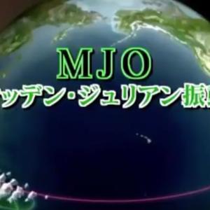 【警告】日本や世界中で起きてる異常気象や気候変動はMJOマッデン・ジュリアン振動は地球変動関係