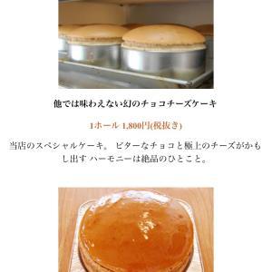 幻のチョコレートチーズケーキ♡