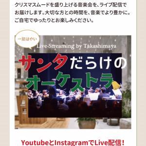 オーケストラのLive配信(*^ω^*)