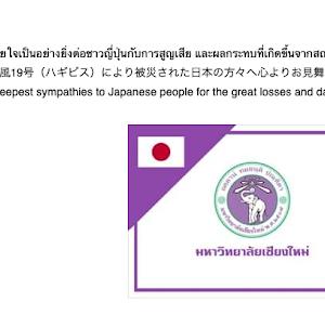 タイの人々からの、台風19号被災に対するお見舞いの言葉。