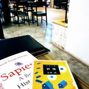 『Sapiens』、そして『斜陽』。