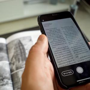 日本語や英語だけでなく、タイ語の文字認識(OCR)をも完璧な一太郎Pad。簡単にテキスト化してくれる神々アプリだ。