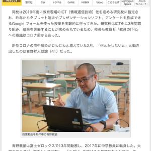 「休校を失われた期間にしてはならない」。そういって意欲的にオンライン授業に取り組む同級生から受ける、大きな刺激。
