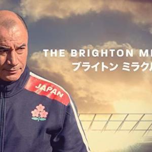 [映画]ブライトン ミラクル The Brighton Miracle