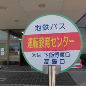運転免許証更新に富山市まで