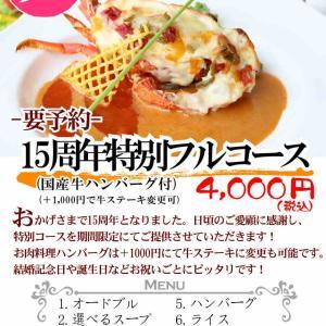 4月22日スタート!15周年記念特別フルコース 4000円税込