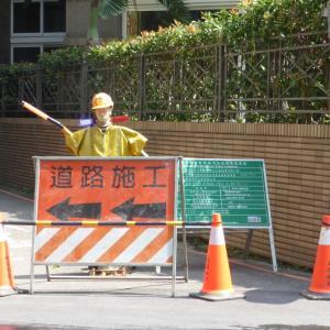 台湾の工事人形
