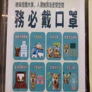 台湾における「いらすとや」の勢力