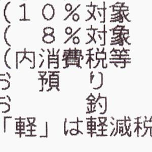 10月1日になったら、さっそく消費税が上がっていた。