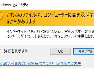 インターネットオプションの「サイト」がグレイアウトしていて押せないときの解決方法。