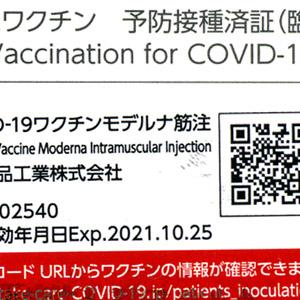 新型コロナワクチン接種した証明を勝手にPDFにしてスマートフォンに入れてる。