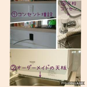 食洗機を購入