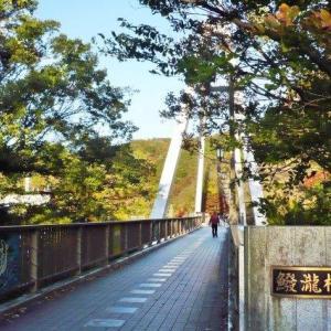 高津戸峡のはねたき橋