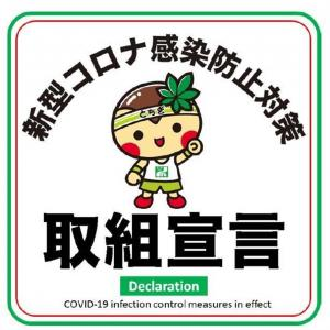 新型コロナウイルス感染症予防対策のお知らせとお願い