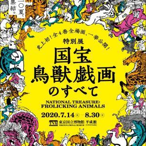 東京国立博物館、特別展「国宝 鳥獣戯画のすべて」