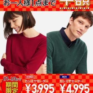 【UNIQLO】初売り☆カシミヤニット半額♪今日まで