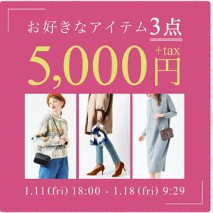 またまた始まりました☆お得なセット♪3点選んで5,000円