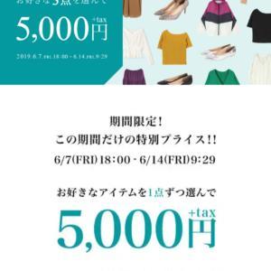 好きなアイテム選んで5,000円☆始まりました♪